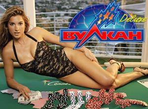 Играть в официальном казино Вулкан